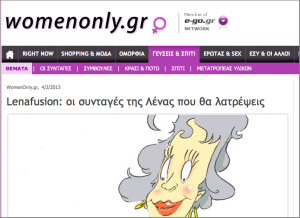 lenafusion press1 lenafusion.gr