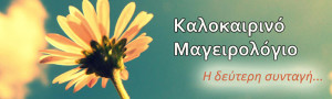 banner 2 lenafusion.gr
